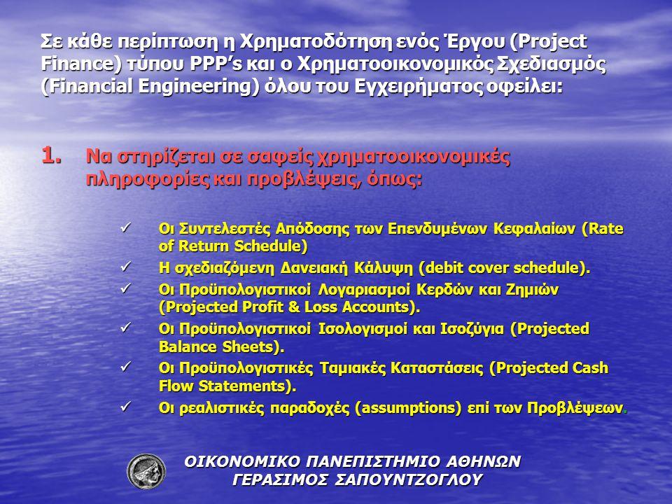 Σε κάθε περίπτωση η Χρηματοδότηση ενός Έργου (Project Finance) τύπου PPP's και ο Χρηματοοικονομικός Σχεδιασμός (Financial Engineering) όλου του Εγχειρήματος οφείλει: 1.