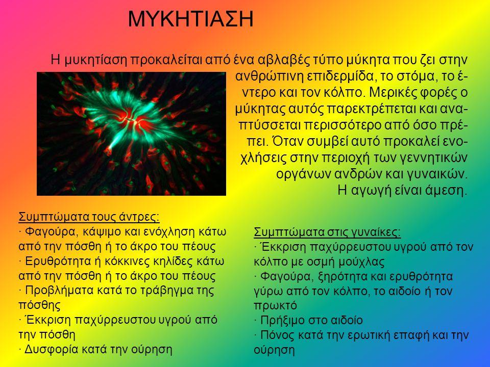 ΜΥΚΗΤΙΑΣΗ Η μυκητίαση προκαλείται από ένα αβλαβές τύπο μύκητα που ζει στην ανθρώπινη επιδερμίδα, το στόμα, το έ- ντερο και τον κόλπο.