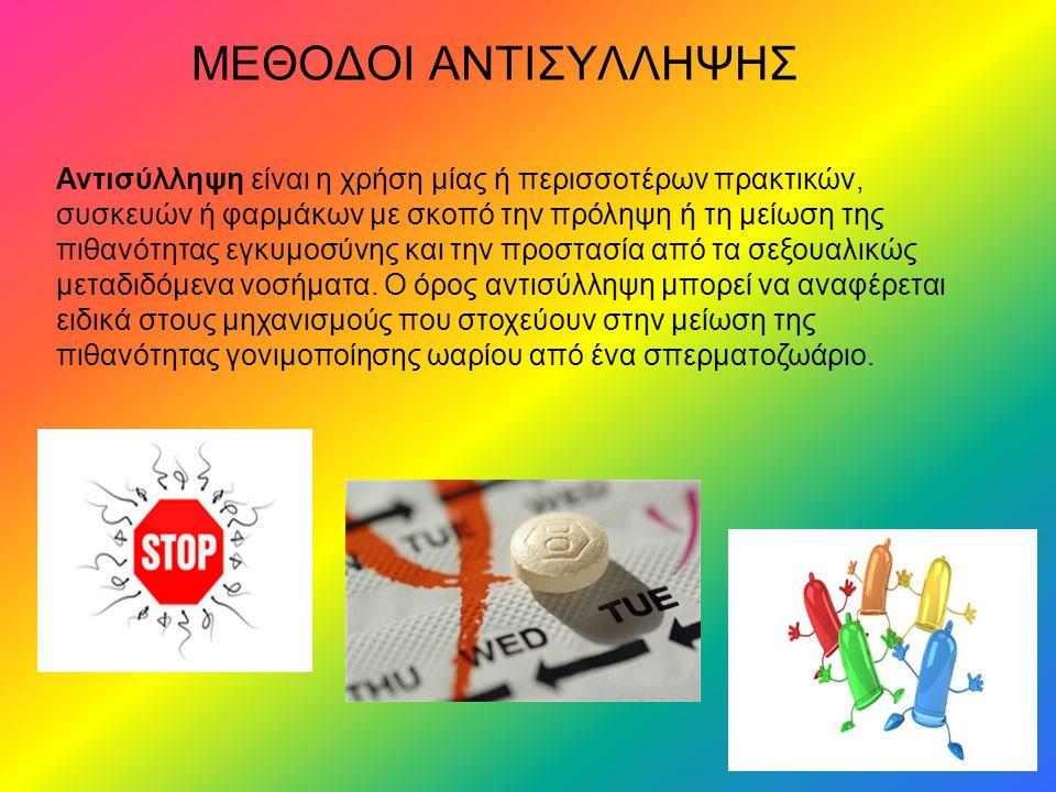 ΜΕΘΟΔΟΙ ΑΝΤΙΣΥΛΛΗΨΗΣ Αντισύλληψη είναι η χρήση μίας ή περισσοτέρων πρακτικών, συσκευών ή φαρμάκων με σκοπό την πρόληψη ή τη μείωση της πιθανότητας εγκυμοσύνης και την προστασία από τα σεξουαλικώς μεταδιδόμενα νοσήματα.
