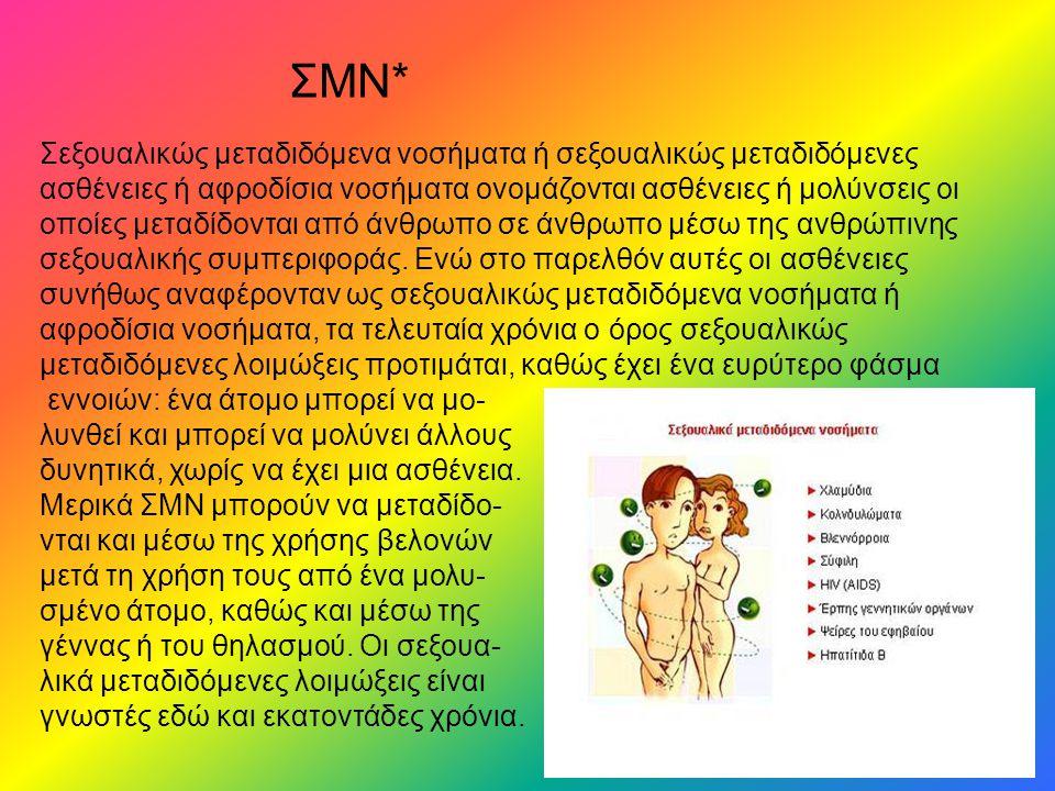 Σεξουαλικώς μεταδιδόμενα νοσήματα ή σεξουαλικώς μεταδιδόμενες ασθένειες ή αφροδίσια νοσήματα ονομάζονται ασθένειες ή μολύνσεις οι οποίες μεταδίδονται από άνθρωπο σε άνθρωπο μέσω της ανθρώπινης σεξουαλικής συμπεριφοράς.