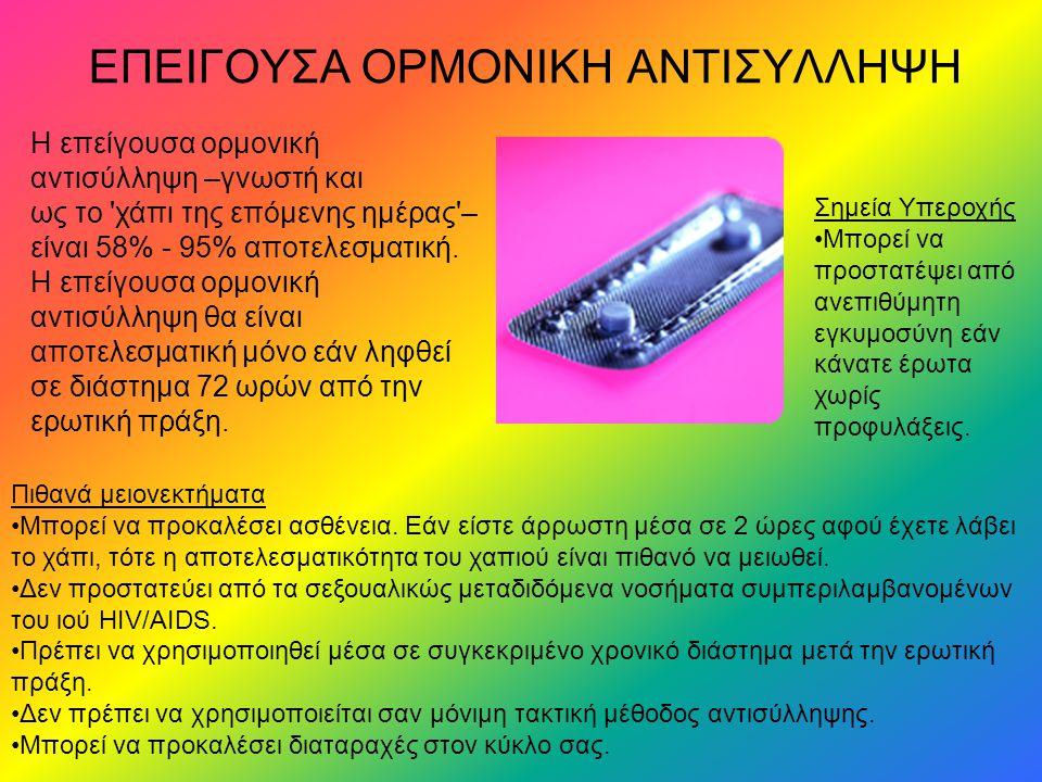ΕΠΕΙΓΟΥΣΑ ΟΡΜΟΝΙΚΗ ΑΝΤΙΣΥΛΛΗΨΗ Η επείγουσα ορμονική αντισύλληψη –γνωστή και ως το χάπι της επόμενης ημέρας – είναι 58% - 95% αποτελεσματική.