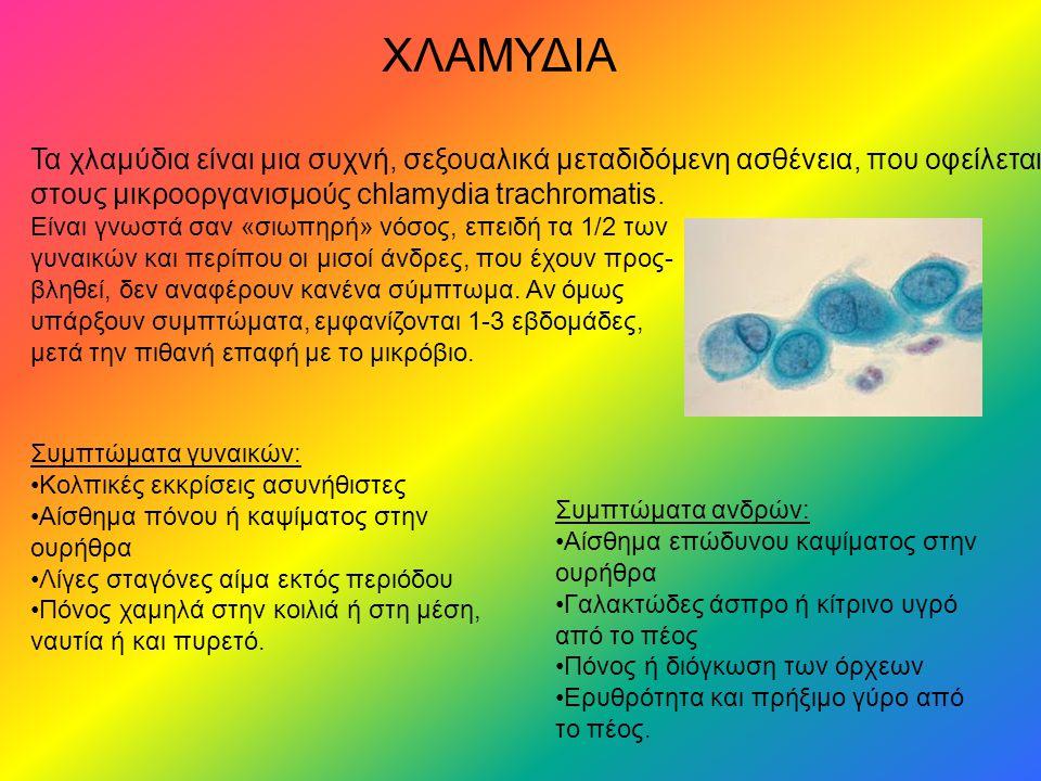 ΧΛΑΜΥΔΙΑ Τα χλαμύδια είναι μια συχνή, σεξουαλικά μεταδιδόμενη ασθένεια, που οφείλεται στους μικροοργανισμούς chlamydia trachromatis.