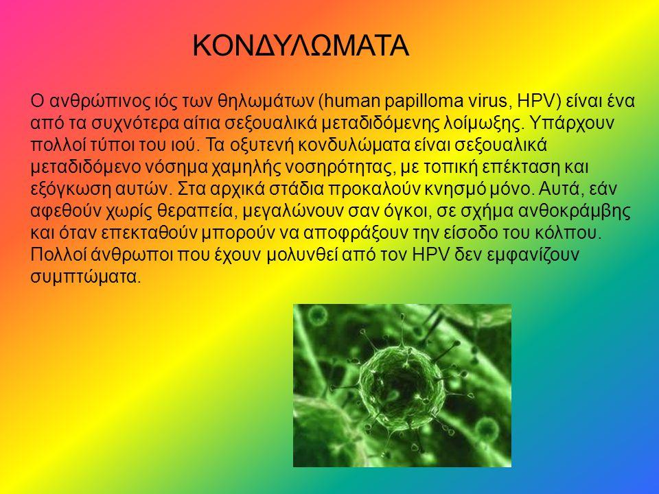 ΚΟΝΔΥΛΩΜΑΤΑ Ο ανθρώπινος ιός των θηλωμάτων (human papilloma virus, HPV) είναι ένα από τα συχνότερα αίτια σεξουαλικά μεταδιδόμενης λοίμωξης.