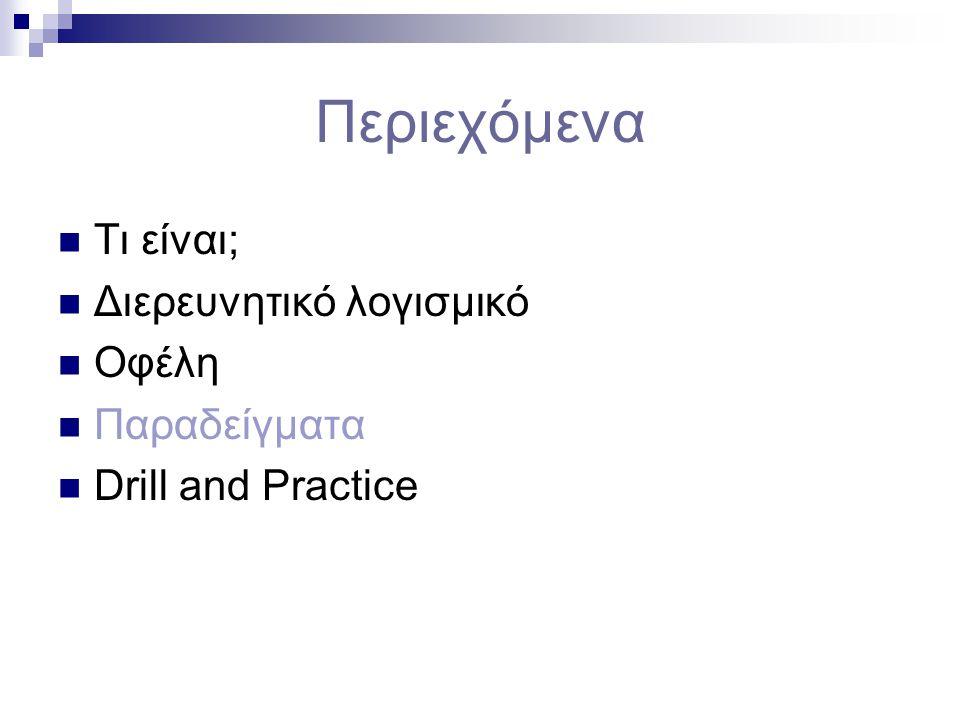 Περιεχόμενα  Τι είναι;  Διερευνητικό λογισμικό  Οφέλη  Παραδείγματα  Drill and Practice