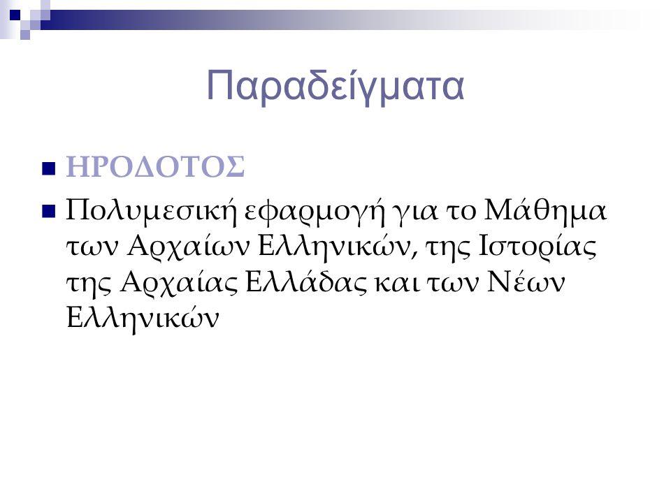 Παραδείγματα  ΗΡΟΔΟΤΟΣ  Πολυμεσική εφαρμογή για το Μάθημα των Αρχαίων Ελληνικών, της Ιστορίας της Αρχαίας Ελλάδας και των Νέων Ελληνικών