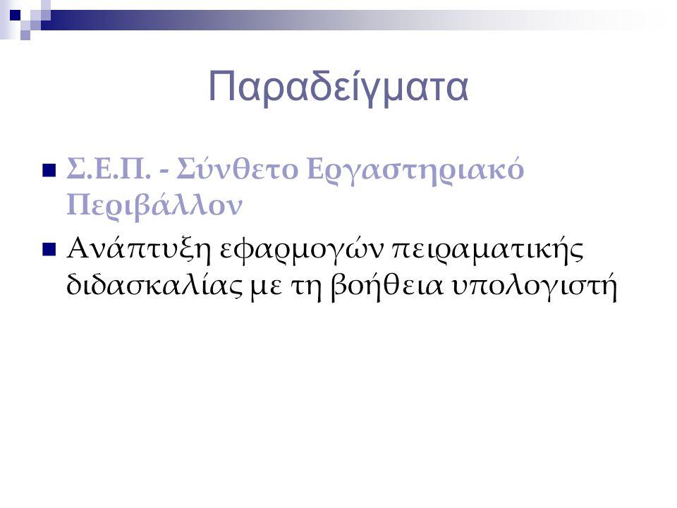 Παραδείγματα  Σ.Ε.Π.
