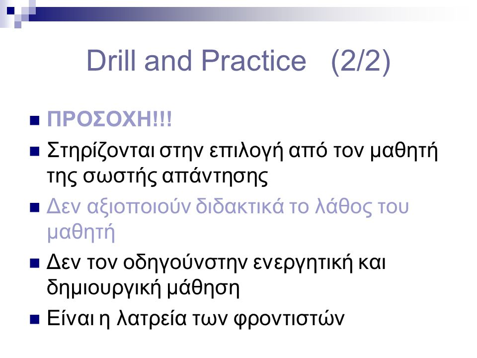 Drill and Practice (2/2)  ΠΡΟΣΟΧΗ!!.