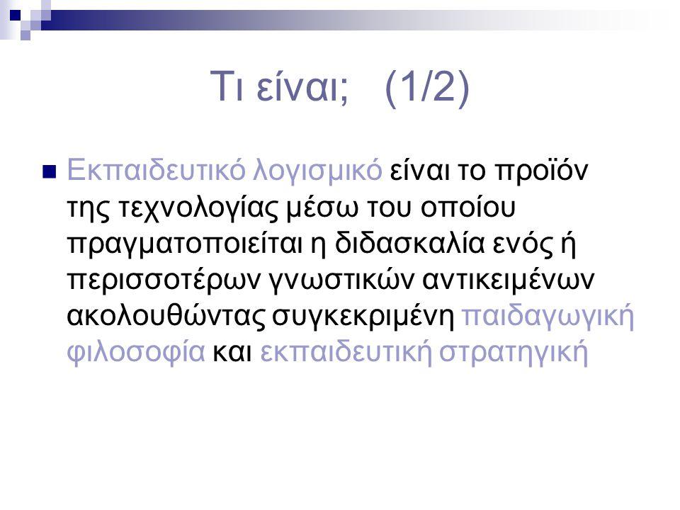 Παραδείγματα  ΞΕΝΙΟΣ  Υπολογιστικό και δικτυακό περιβάλλον για τη διδασκαλία των ξένων γλωσσών