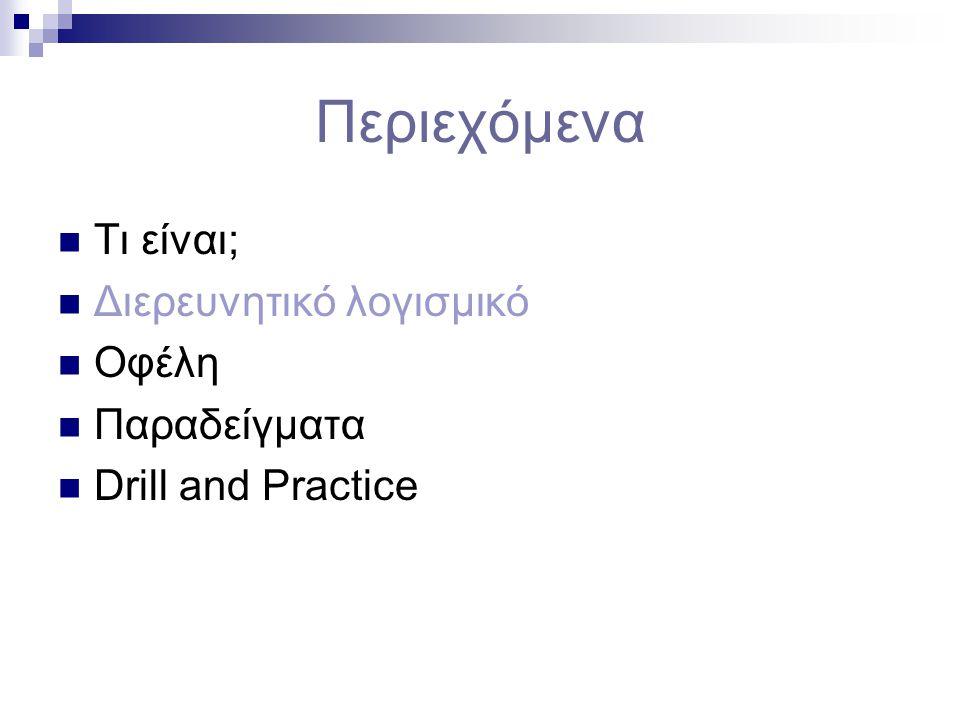 Drill and Practice (1/2)  Πακέτα εξάσκησης και πρακτικής  Bασίζονται σε συγκεκριμένη διδακτέα ύλη  Aσκήσεις και προβλήματα  Σωστό – λάθος  Πολλαπλών επιλογών  Ανοικτού τύπου  Απλή γραμμική μορφή  Καλούν τον χρήστη να απαντήσει σε μία σειρά ερωτήσεων