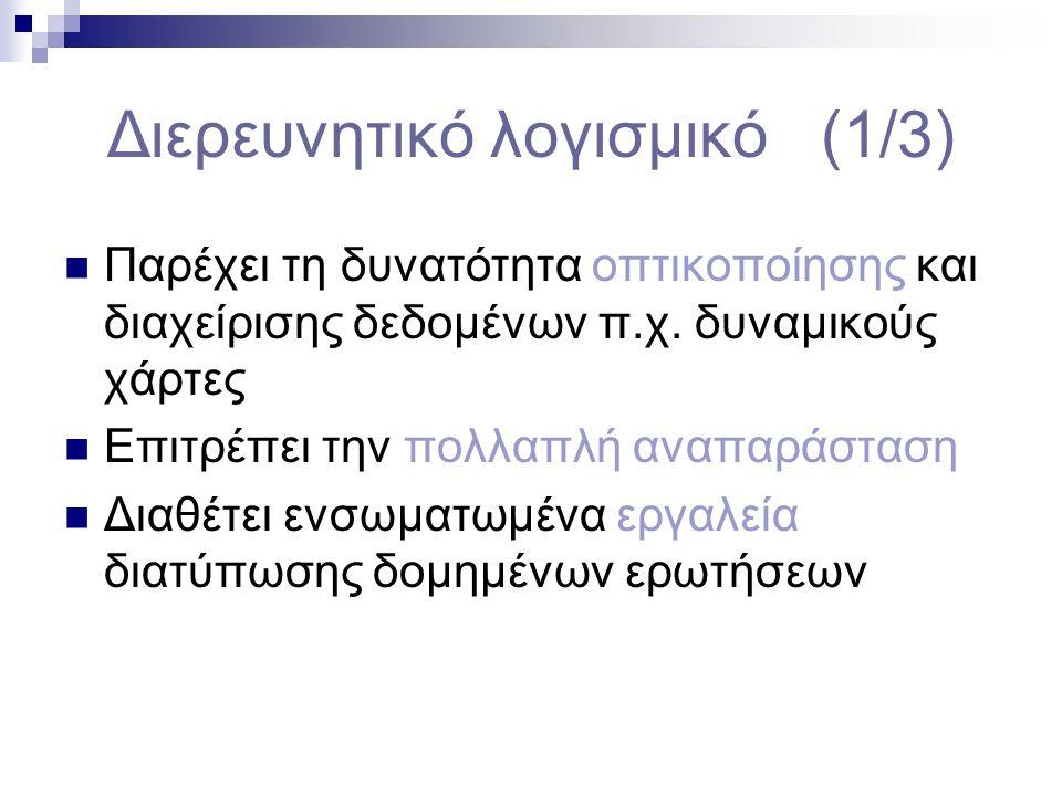 Διερευνητικό λογισμικό (1/3)  Παρέχει τη δυνατότητα οπτικοποίησης και διαχείρισης δεδομένων π.χ.