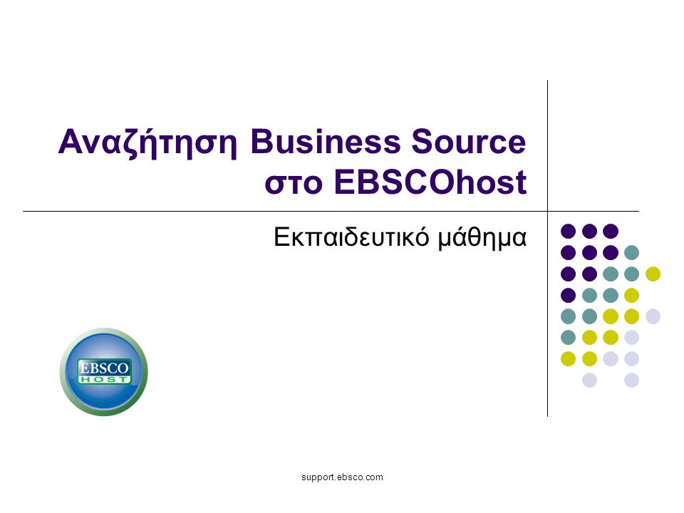 support.ebsco.com Αναζήτηση Business Source στο EBSCOhost Εκπαιδευτικό μάθημα