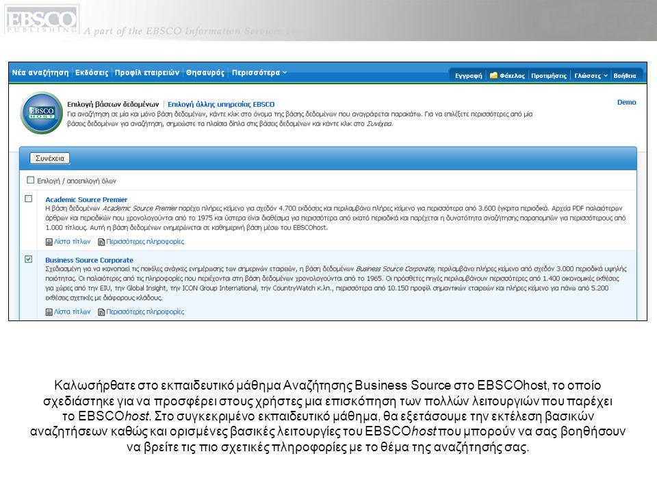 Καλωσήρθατε στο εκπαιδευτικό μάθημα Αναζήτησης Business Source στο EBSCOhost, το οποίο σχεδιάστηκε για να προσφέρει στους χρήστες μια επισκόπηση των πολλών λειτουργιών που παρέχει το EBSCOhost.