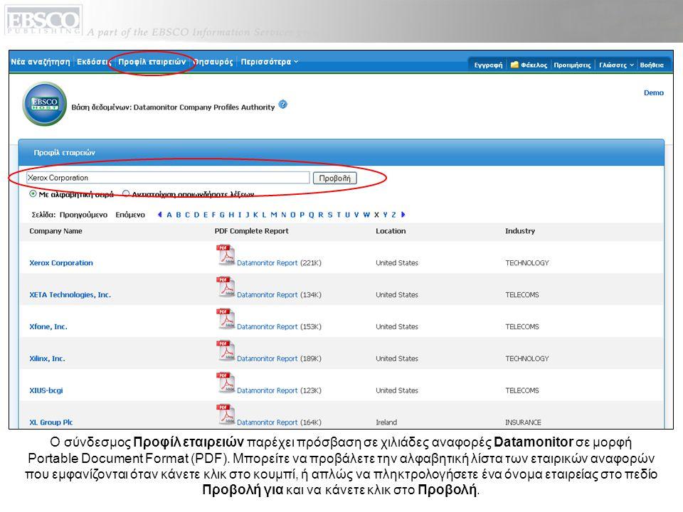 Ο σύνδεσμος Προφίλ εταιρειών παρέχει πρόσβαση σε χιλιάδες αναφορές Datamonitor σε μορφή Portable Document Format (PDF). Μπορείτε να προβάλετε την αλφα