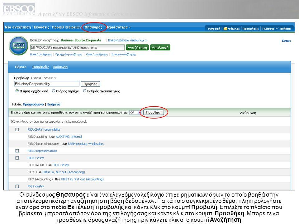 Ο σύνδεσμος Θησαυρός είναι ένα ελεγχόμενο λεξιλόγιο επιχειρηματικών όρων το οποίο βοηθά στην αποτελεσματικότερη αναζήτηση στη βάση δεδομένων. Για κάπο
