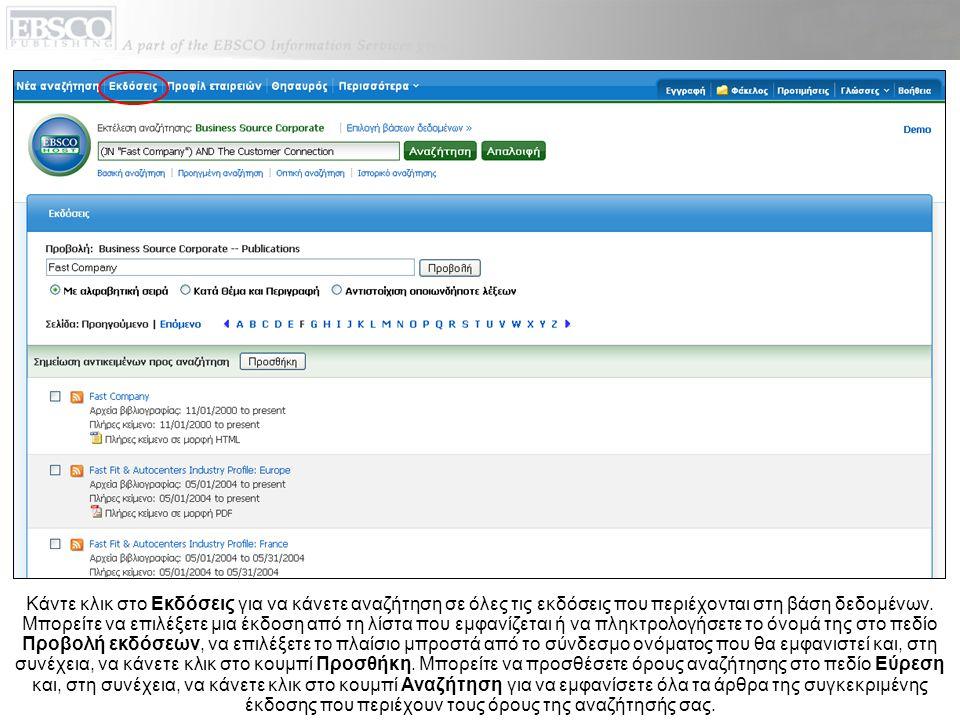 Κάντε κλικ στο Εκδόσεις για να κάνετε αναζήτηση σε όλες τις εκδόσεις που περιέχονται στη βάση δεδομένων.