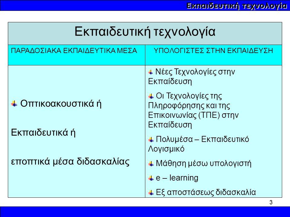 3 Εκπαιδευτική τεχνολογία ΠΑΡΑΔΟΣΙΑΚΑ ΕΚΠΑΙΔΕΥΤΙΚΑ ΜΕΣΑΥΠΟΛΟΓΙΣΤΕΣ ΣΤΗΝ ΕΚΠΑΙΔΕΥΣΗ Οπτικοακουστικά ή Εκπαιδευτικά ή εποπτικά μέσα διδασκαλίας Νέες Τεχ