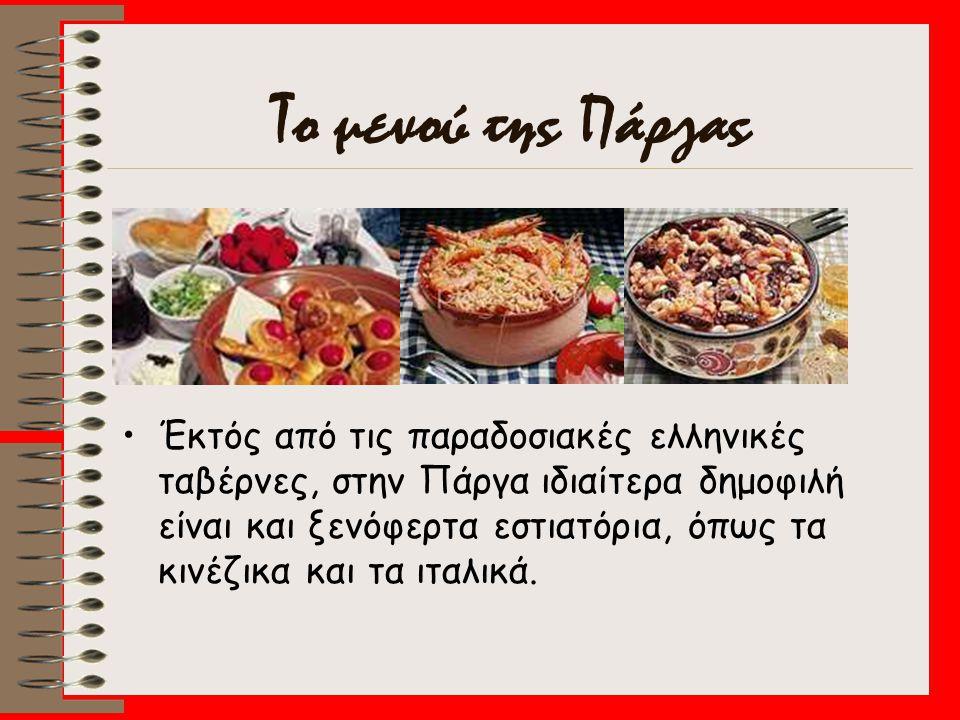 Το μενού της Πάργας •Έκτός από τις παραδοσιακές ελληνικές ταβέρνες, στην Πάργα ιδιαίτερα δημοφιλή είναι και ξενόφερτα εστιατόρια, όπως τα κινέζικα και