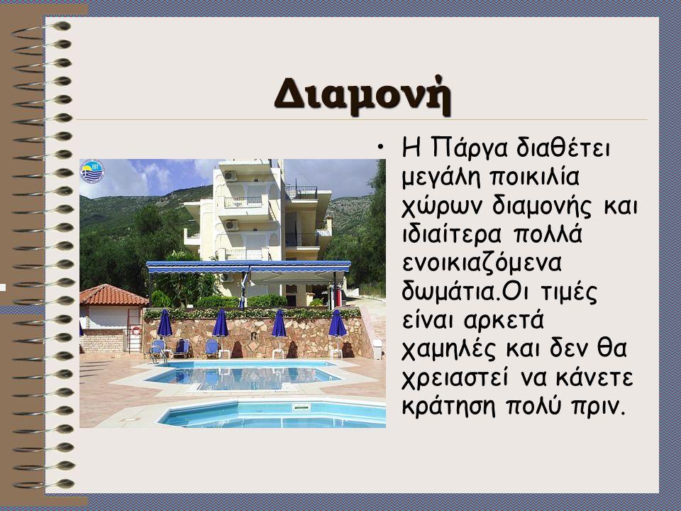 Διαμονή •Η Πάργα διαθέτει μεγάλη ποικιλία χώρων διαμονής και ιδιαίτερα πολλά ενοικιαζόμενα δωμάτια.Οι τιμές είναι αρκετά χαμηλές και δεν θα χρειαστεί