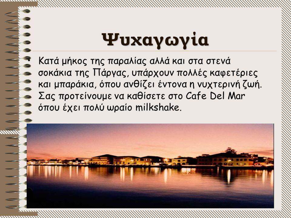 Ψυχαγωγία •Κατά μήκος της παραλίας αλλά και στα στενά σοκάκια της Πάργας, υπάρχουν πολλές καφετέριες και μπαράκια, όπου ανθίζει έντονα η νυχτερινή ζωή