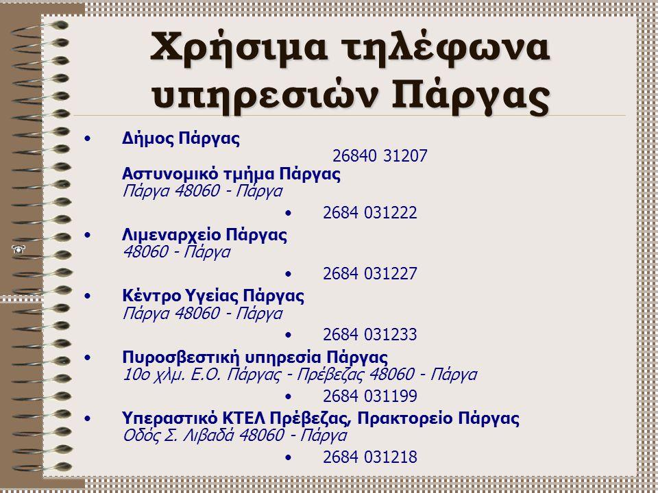 Χρήσιμα τηλέφωνα υπηρεσιών Πάργας •Δήμος Πάργας 26840 31207 Αστυνομικό τμήμα Πάργας Πάργα 48060 - Πάργα •2684 031222 •Λιμεναρχείο Πάργας 48060 - Πάργα