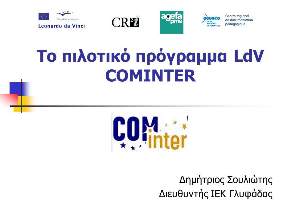 Το πιλοτικό πρόγραμμα LdV COMINTER Δημήτριος Σουλιώτης Διευθυντής ΙΕΚ Γλυφάδας