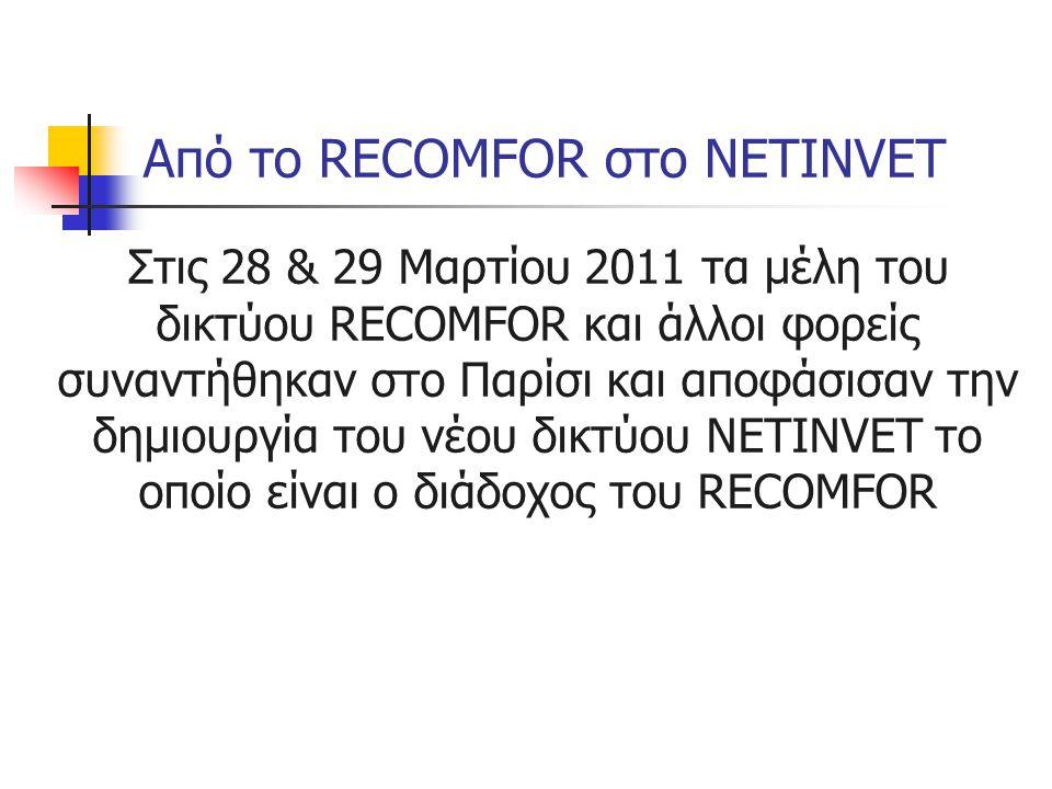 Από το RECOMFOR στο NETINVET Στις 28 & 29 Μαρτίου 2011 τα μέλη του δικτύου RECOMFOR και άλλοι φορείς συναντήθηκαν στο Παρίσι και αποφάσισαν την δημιουργία του νέου δικτύου NETINVET το οποίο είναι ο διάδοχος του RECOMFOR