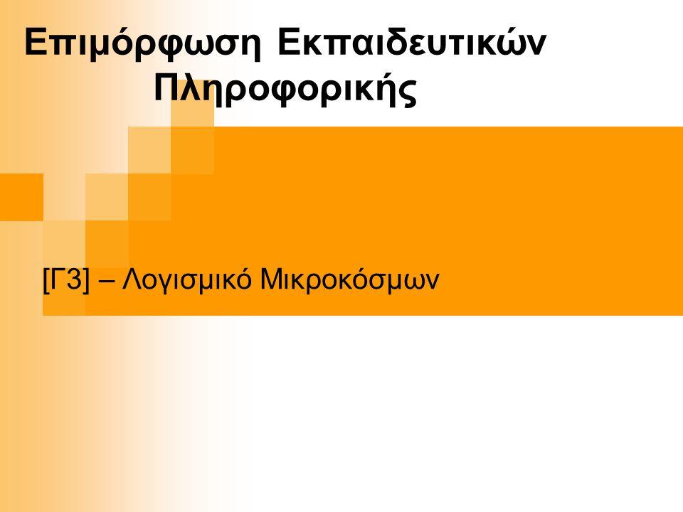 [Γ3] – Λογισμικό Μικροκόσμων Επιμόρφωση Εκπαιδευτικών Πληροφορικής
