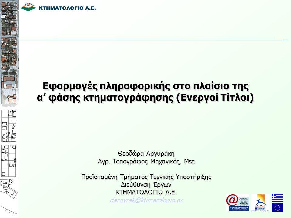 Εφαρμογές πληροφορικής στο πλαίσιο της α' φάσης κτηματογράφησης (Ενεργοί Τίτλοι) Θεοδώρα Αργυράκη Αγρ.