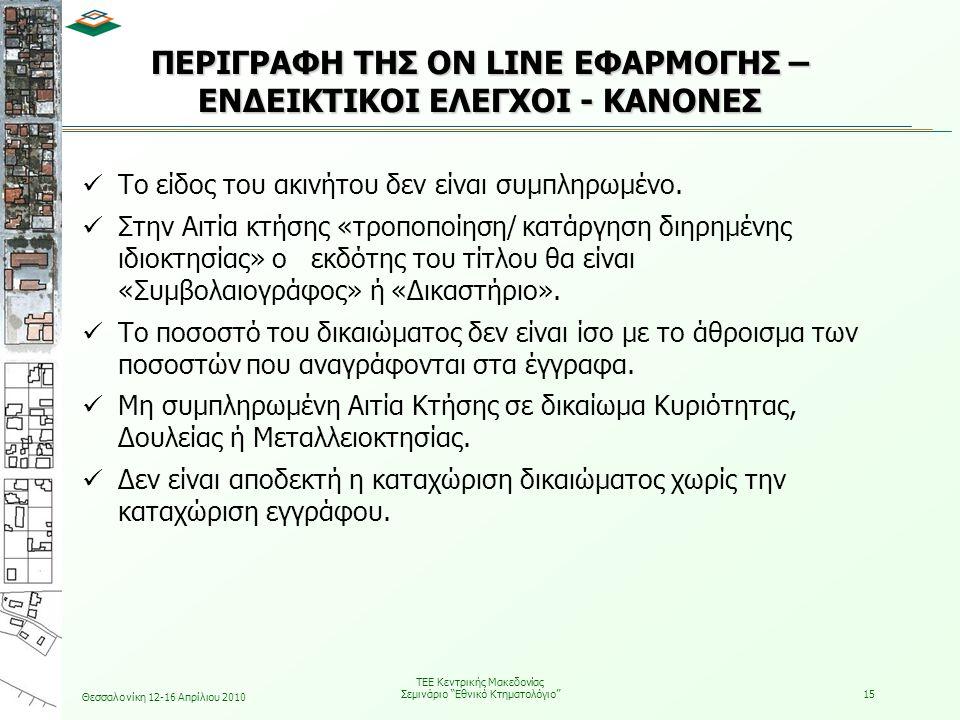 Θεσσαλονίκη 12-16 Απρίλιου 2010 ΤΕΕ Κεντρικής Μακεδονίας Σεμινάριο Εθνικό Κτηματολόγιο 15 ΠΕΡΙΓΡΑΦΗ ΤΗΣ ON LINE ΕΦΑΡΜΟΓΗΣ – ΕΝΔΕΙΚΤΙΚΟΙ ΕΛΕΓΧΟΙ - ΚΑΝΟΝΕΣ  Το είδος του ακινήτου δεν είναι συμπληρωμένο.