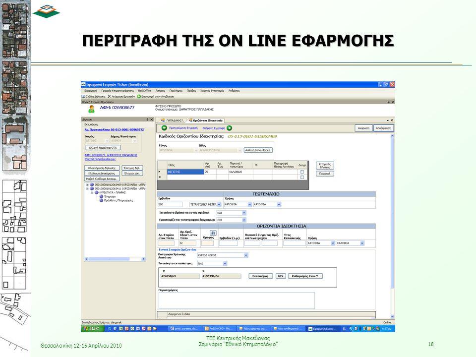 Θεσσαλονίκη 12-16 Απρίλιου 2010 ΤΕΕ Κεντρικής Μακεδονίας Σεμινάριο Εθνικό Κτηματολόγιο 18 ΠΕΡΙΓΡΑΦΗ ΤΗΣ ON LINE ΕΦΑΡΜΟΓΗΣ