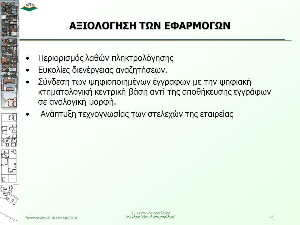 Θεσσαλονίκη 12-16 Απρίλιου 2010 ΤΕΕ Κεντρικής Μακεδονίας Σεμινάριο Εθνικό Κτηματολόγιο 23 ΑΞΙΟΛΟΓΗΣΗ ΤΩΝ ΕΦΑΡΜΟΓΩΝ •Περιορισμός λαθών πληκτρολόγησης •Ευκολίες διενέργειας αναζητήσεων.