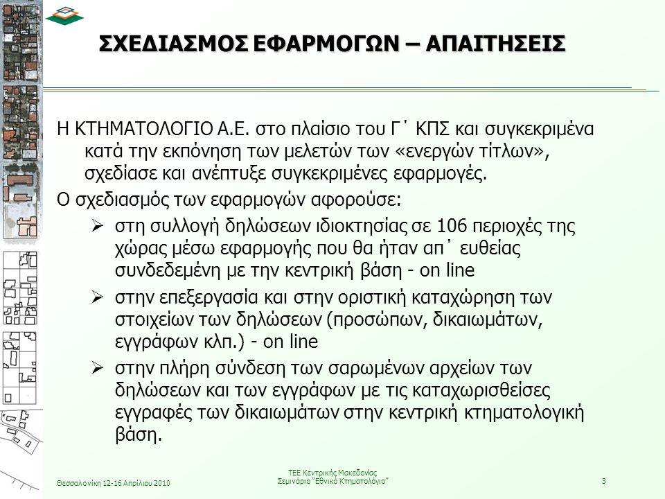Θεσσαλονίκη 12-16 Απρίλιου 2010 ΤΕΕ Κεντρικής Μακεδονίας Σεμινάριο Εθνικό Κτηματολόγιο 14 ΠΕΡΙΓΡΑΦΗ ΤΗΣ ON LINE ΕΦΑΡΜΟΓΗΣ - BACKOFFICE Κύρια χαρακτηριστικά του δεύτερου μέρους της εφαρμογής που ονομάζεται backoffice και αφορά στην καταχώρηση όλων των υπολοίπων στοιχείων της δήλωσης:  Η καταχώρηση on line όλων των πεδίων της δήλωσης ( τα αντίστοιχα πεδία που εμφανίζονται στη δήλωση Δ.2.).