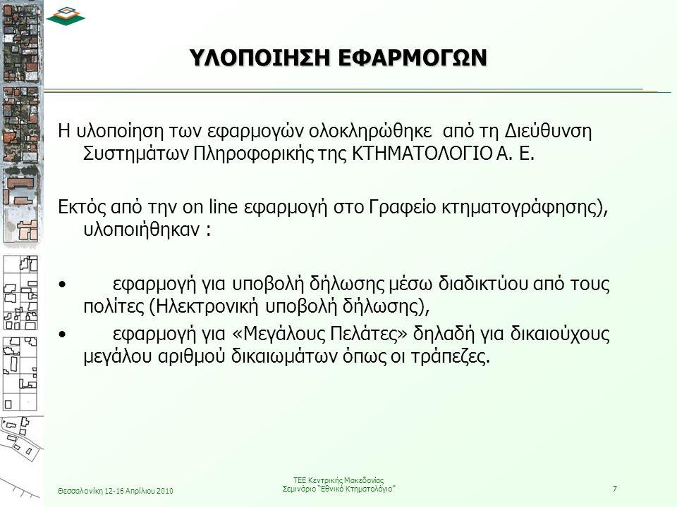 Θεσσαλονίκη 12-16 Απρίλιου 2010 ΤΕΕ Κεντρικής Μακεδονίας Σεμινάριο Εθνικό Κτηματολόγιο 8 ΥΛΟΠΟΙΗΣΗ ΕΦΑΡΜΟΓΩΝ Η on line εφαρμογή αποτελείται από δύο τμήματα: •το πρώτο αφορά στην καταχώρηση της περιγραφικής πληροφορίας και •το δεύτερο στην προσεγγιστική γεωαναφορά ακινήτων (προκειμένου να γίνει ο εντοπισμός τους).