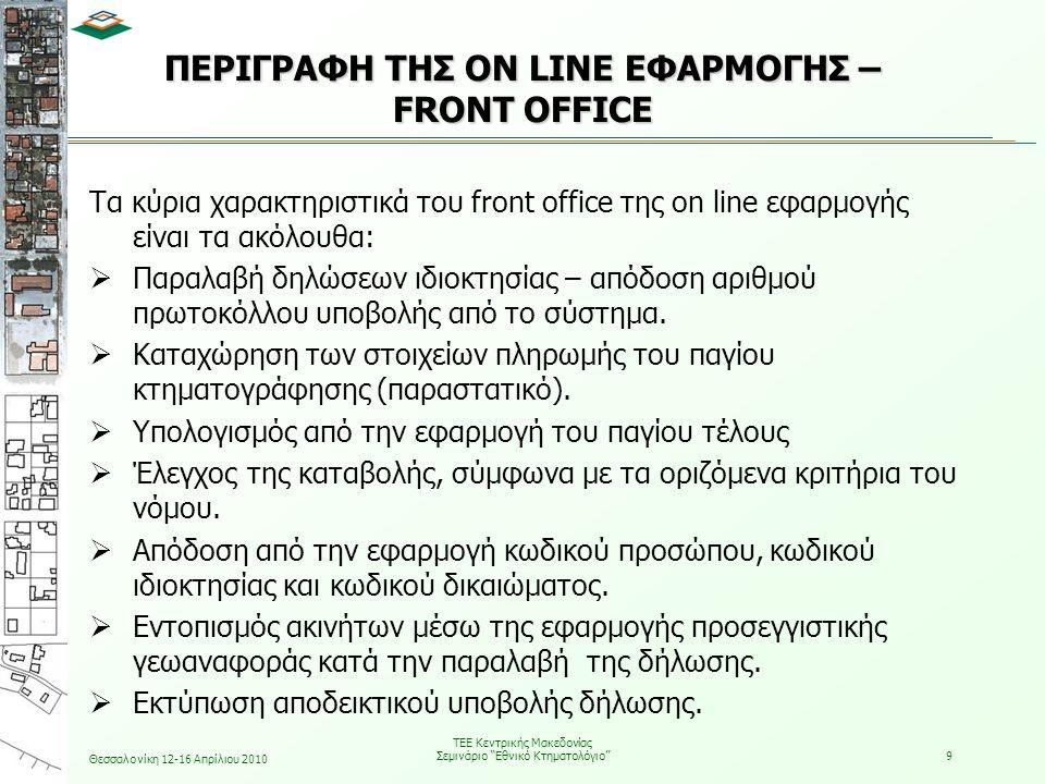 Θεσσαλονίκη 12-16 Απρίλιου 2010 ΤΕΕ Κεντρικής Μακεδονίας Σεμινάριο Εθνικό Κτηματολόγιο 20 ΠΕΡΙΓΡΑΦΗ ΤΗΣ ON LINE ΕΦΑΡΜΟΓΗΣ