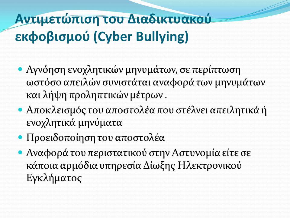 Αντιμετώπιση του Διαδικτυακού εκφοβισμού (Cyber Bullying)  Αγνόηση ενοχλητικών μηνυμάτων, σε περίπτωση ωστόσο απειλών συνιστάται αναφορά των μηνυμάτω
