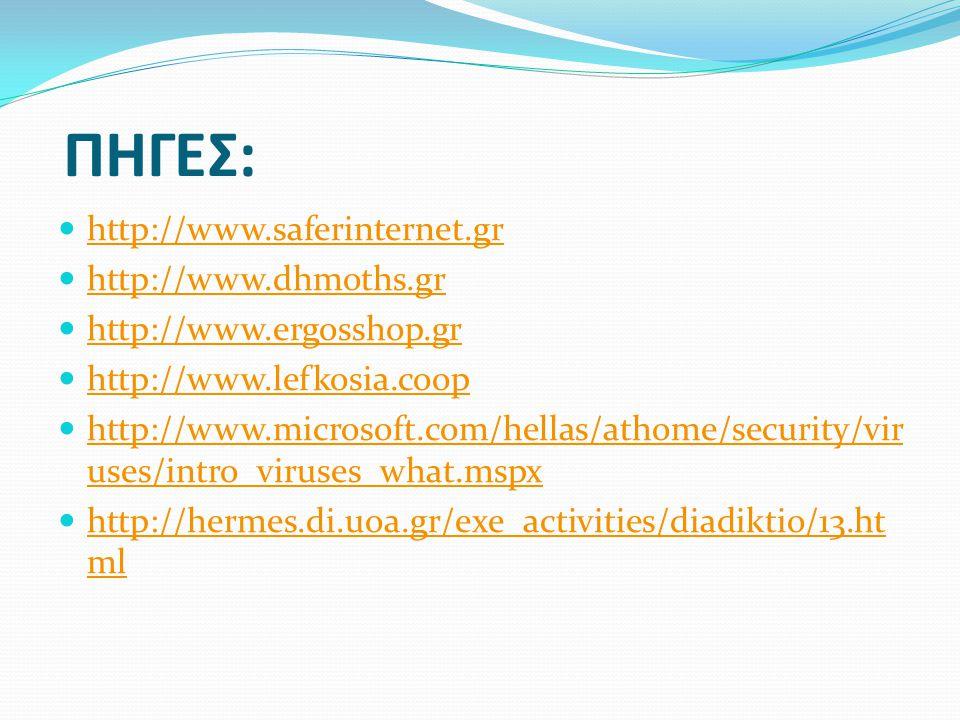 ΠΗΓΕΣ:  http://www.saferinternet.gr http://www.saferinternet.gr  http://www.dhmoths.gr http://www.dhmoths.gr  http://www.ergosshop.gr http://www.er