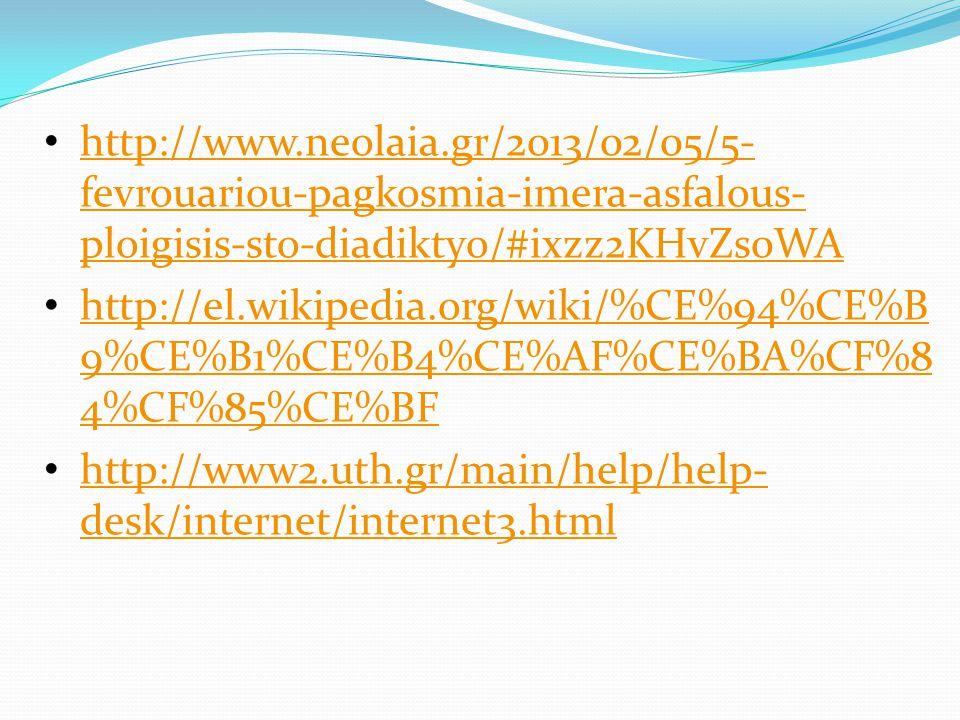 • http://www.neolaia.gr/2013/02/05/5- fevrouariou-pagkosmia-imera-asfalous- ploigisis-sto-diadiktyo/#ixzz2KHvZs0WA http://www.neolaia.gr/2013/02/05/5-