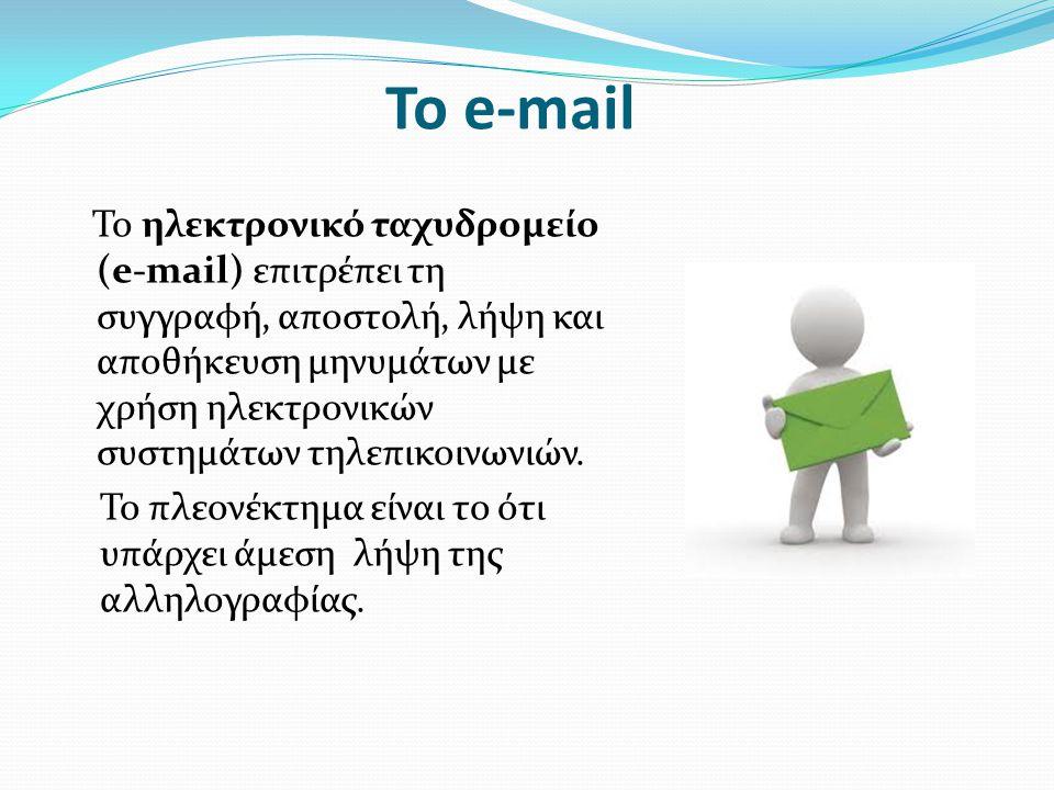 Το e-mail Το ηλεκτρονικό ταχυδρομείο (e-mail) επιτρέπει τη συγγραφή, αποστολή, λήψη και αποθήκευση μηνυμάτων με χρήση ηλεκτρονικών συστημάτων τηλεπικο