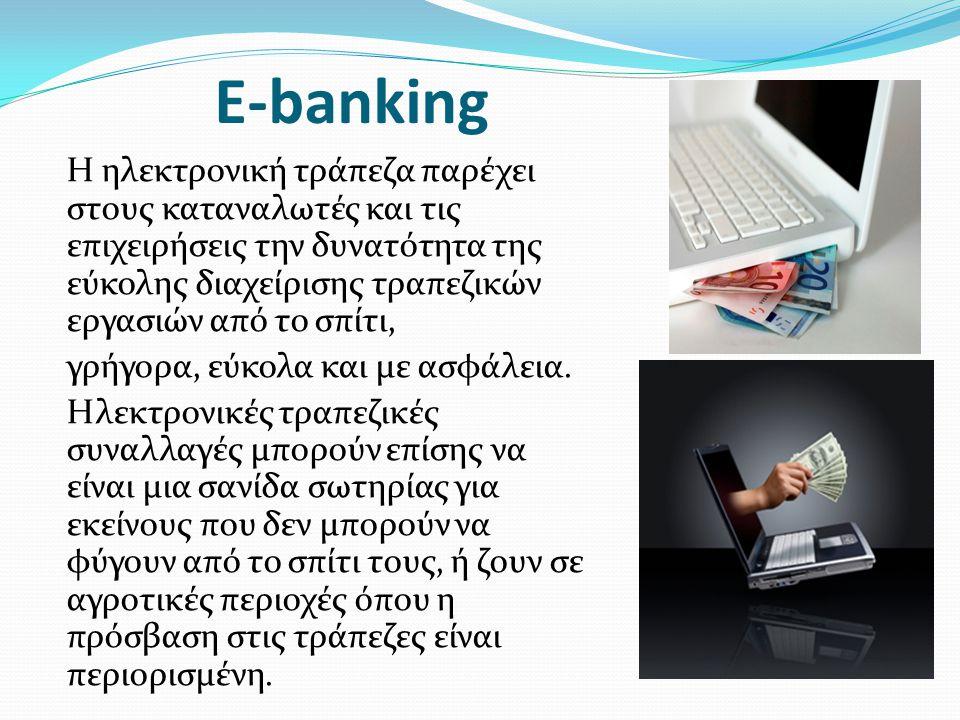 E-banking Η ηλεκτρονική τράπεζα παρέχει στους καταναλωτές και τις επιχειρήσεις την δυνατότητα της εύκολης διαχείρισης τραπεζικών εργασιών από το σπίτι