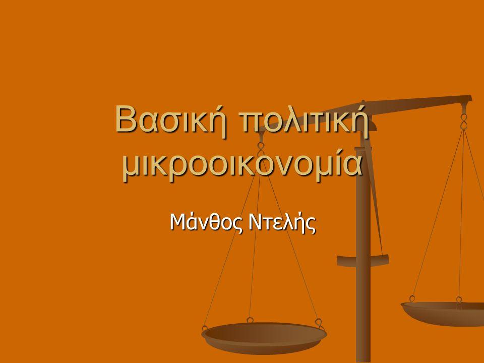 Κίνητρα της κυβέρνησης  Δεν υπάρχει πάντα συνέπεια μεταξύ ψήφου και κυβερνητικών επιλογών (παράδοξο της ψηφοφορίας)  Στην πράξη υπάρχει αλληλεξάρτηση με τους ψηφοφόρους αλλά και με τους δημοσίους υπαλλήλους, άλλους οργανωμένους φορείς (συνδικαλιστές, ΜΜΕ κλπ)  Μπορεί να προκύπτουν μεγάλες αναποτελεσματικότητες και στρεβλώσεις όταν οι εντολείς΄και οι εντολοδόχοι έχουν διαφορετικούς σκοπούς ή στόχους