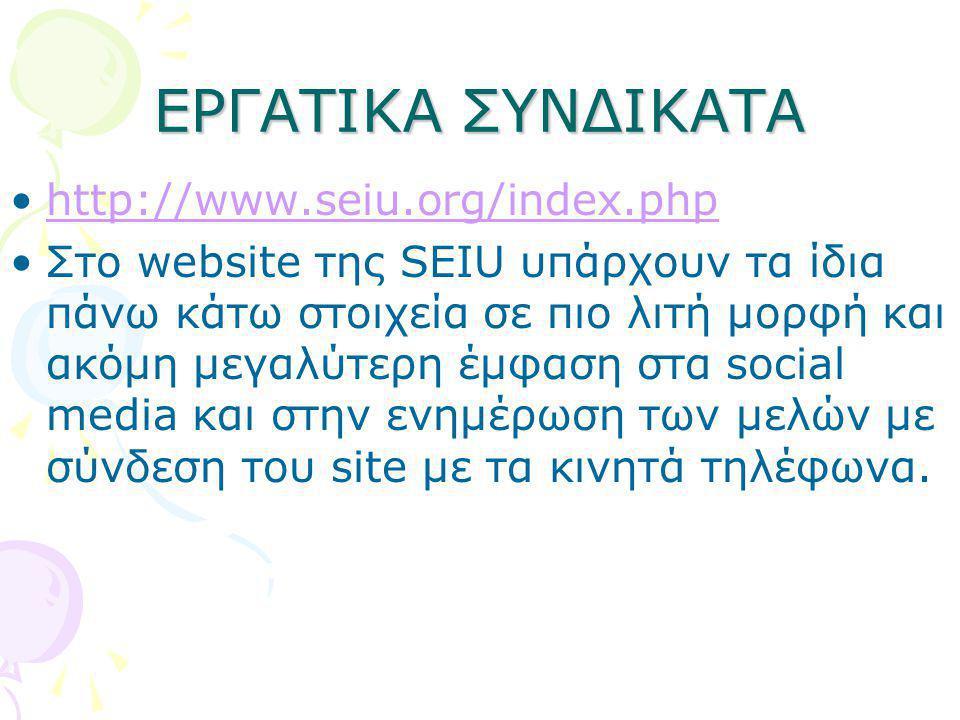 ΕΡΓΑΤΙΚΑ ΣΥΝΔΙΚΑΤΑ •http://www.seiu.org/index.phphttp://www.seiu.org/index.php •Στο website της SEIU υπάρχουν τα ίδια πάνω κάτω στοιχεία σε πιο λιτή μ