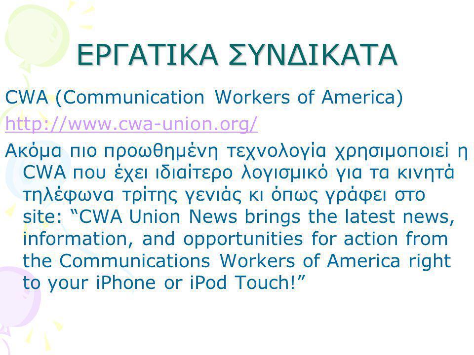 CWA (Communication Workers of America) http://www.cwa-union.org/ Ακόμα πιο προωθημένη τεχνολογία χρησιμοποιεί η CWA που έχει ιδιαίτερο λογισμικό για τ