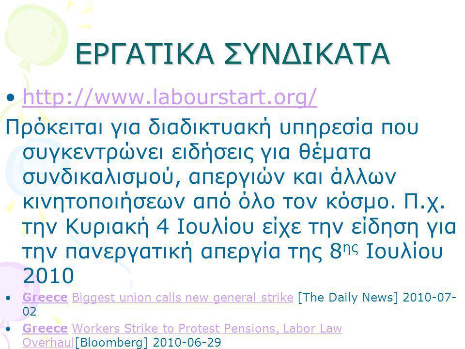 ΕΡΓΑΤΙΚΑ ΣΥΝΔΙΚΑΤΑ •http://www.labourstart.org/http://www.labourstart.org/ Πρόκειται για διαδικτυακή υπηρεσία που συγκεντρώνει ειδήσεις για θέματα συν