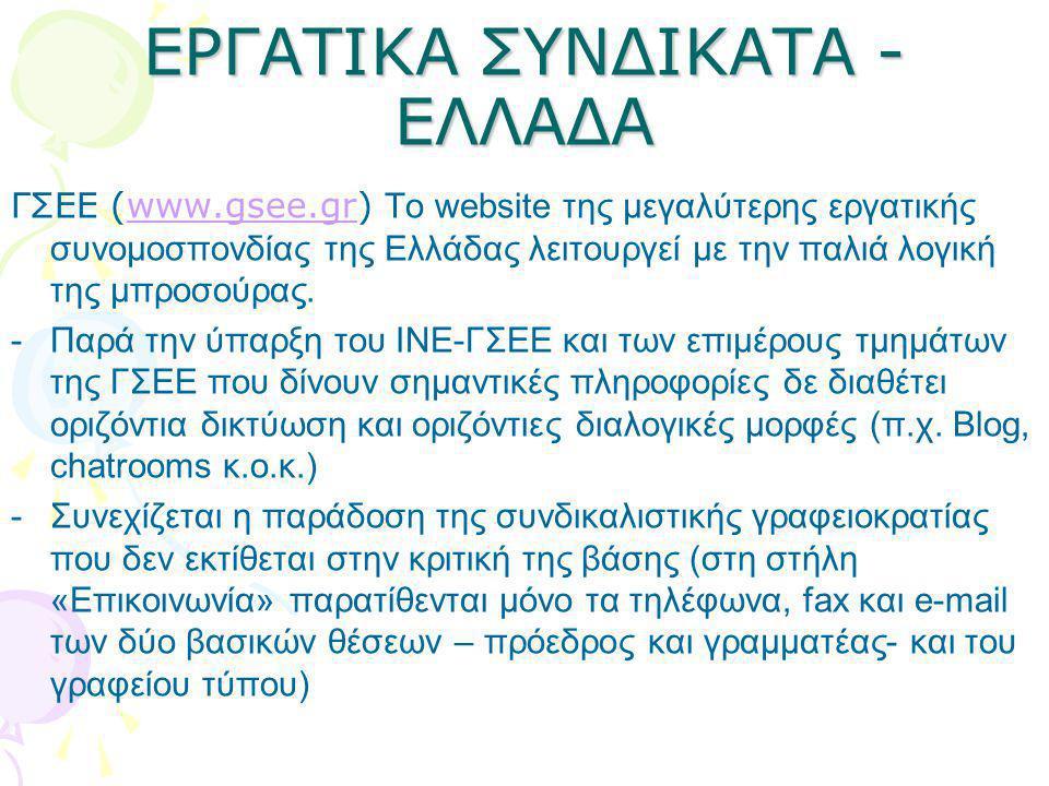 ΕΡΓΑΤΙΚΑ ΣΥΝΔΙΚΑΤΑ - ΕΛΛΑΔΑ ΓΣΕΕ (www.gsee.gr) Το website της μεγαλύτερης εργατικής συνομοσπονδίας της Ελλάδας λειτουργεί με την παλιά λογική της μπρο