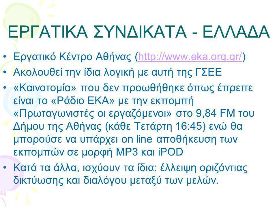 ΕΡΓΑΤΙΚΑ ΣΥΝΔΙΚΑΤΑ - ΕΛΛΑΔΑ •Εργατικό Κέντρο Αθήνας (http://www.eka.org.gr/)http://www.eka.org.gr/ •Ακολουθεί την ίδια λογική με αυτή της ΓΣΕΕ •«Καινο