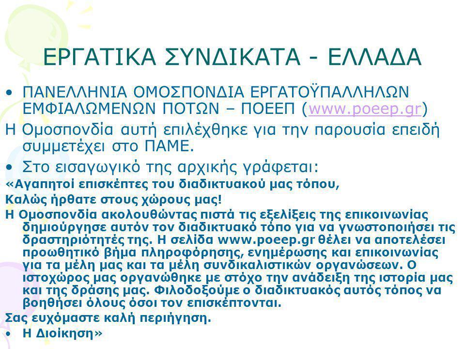 ΕΡΓΑΤΙΚΑ ΣΥΝΔΙΚΑΤΑ - ΕΛΛΑΔΑ •ΠΑΝΕΛΛΗΝΙΑ ΟΜΟΣΠΟΝΔΙΑ ΕΡΓΑΤΟΫΠΑΛΛΗΛΩΝ ΕΜΦΙΑΛΩΜΕΝΩΝ ΠΟΤΩΝ – ΠΟΕΕΠ (www.poeep.gr)www.poeep.gr Η Ομοσπονδία αυτή επιλέχθηκε