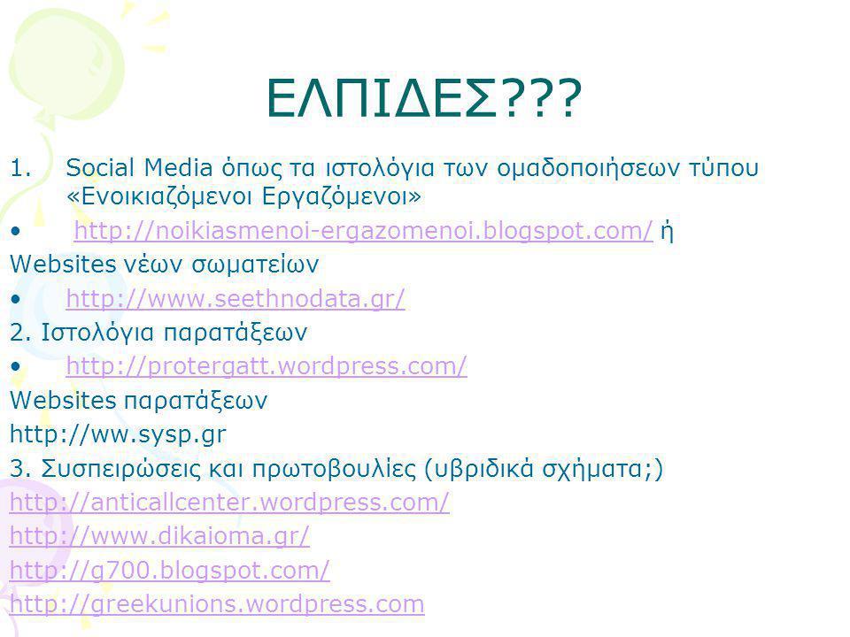 ΕΛΠΙΔΕΣ??? 1.Social Media όπως τα ιστολόγια των ομαδοποιήσεων τύπου «Ενοικιαζόμενοι Εργαζόμενοι» • http://noikiasmenoi-ergazomenoi.blogspot.com/ ήhttp