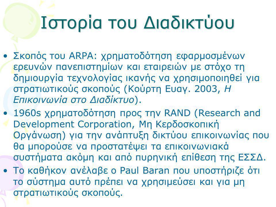 Ιστορία του Διαδικτύου •Σκοπός του ARPA: χρηματοδότηση εφαρμοσμένων ερευνών πανεπιστημίων και εταιρειών με στόχο τη δημιουργία τεχνολογίας ικανής να χ