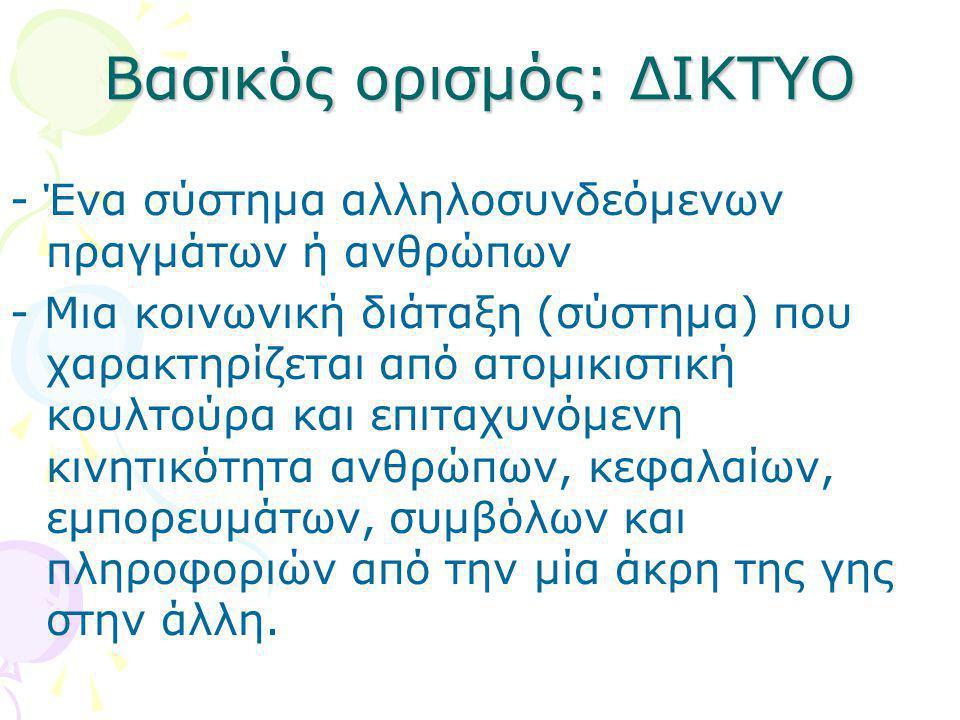 ΕΡΓΑΤΙΚΑ ΣΥΝΔΙΚΑΤΑ