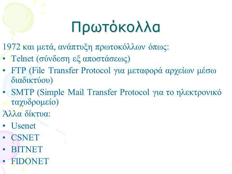 Πρωτόκολλα 1972 και μετά, ανάπτυξη πρωτοκόλλων όπως: •Telnet (σύνδεση εξ αποστάσεως) •FTP (File Transfer Protocol για μεταφορά αρχείων μέσω διαδικτύου